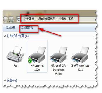 怎么连接上网络打印机资讯生活